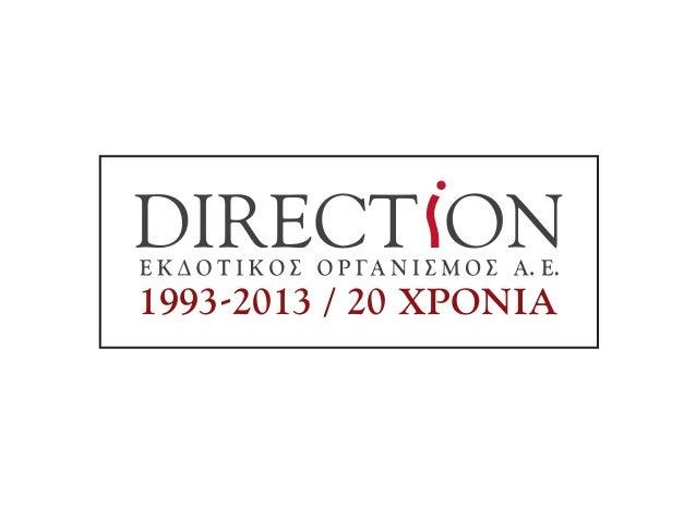 1993-2013 / 20 ΧΡΟΝΙΑ