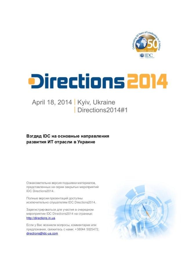 Взгдяд IDC на основные направления развития ИТ отрасли в Украине Ознакомительна версия подшивки материалов, представленных...