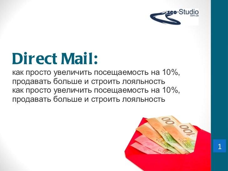 Direct Mail:   как просто увеличить посещаемость на 10%, продавать больше и строить лояльность как просто увеличить посеща...