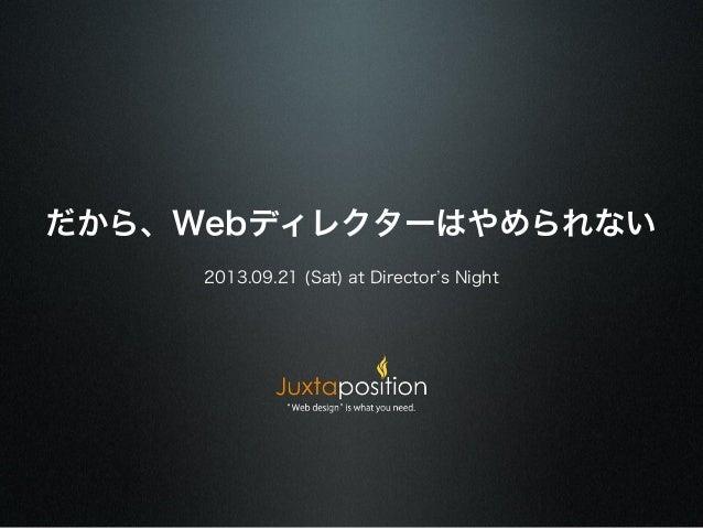 だから、Webディレクターはやめられない 2013.09.21 (Sat) at Director s Night