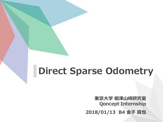 Direct Sparse Odometry 東京大学 相澤山崎研究室 Qoncept Internship 2018/01/13 B4 金子 真也