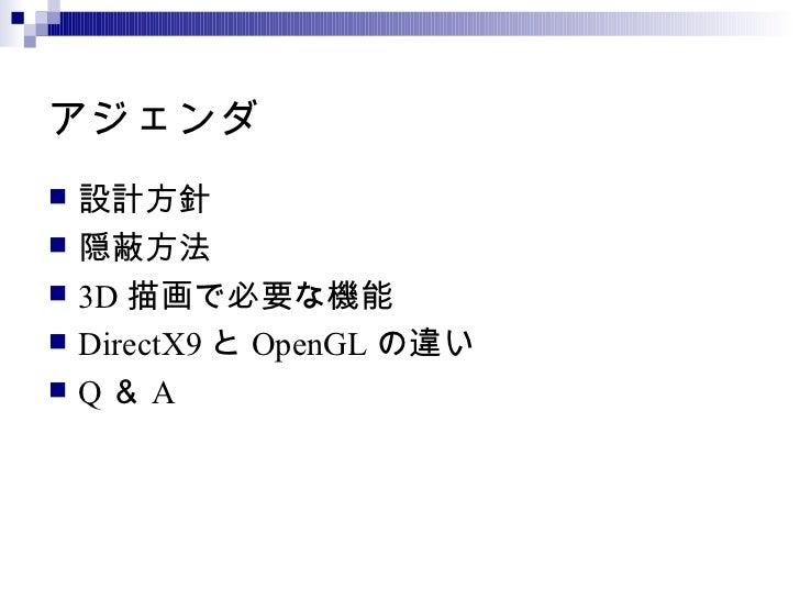 Direct xとopenglの隠蔽実装例 Slide 3