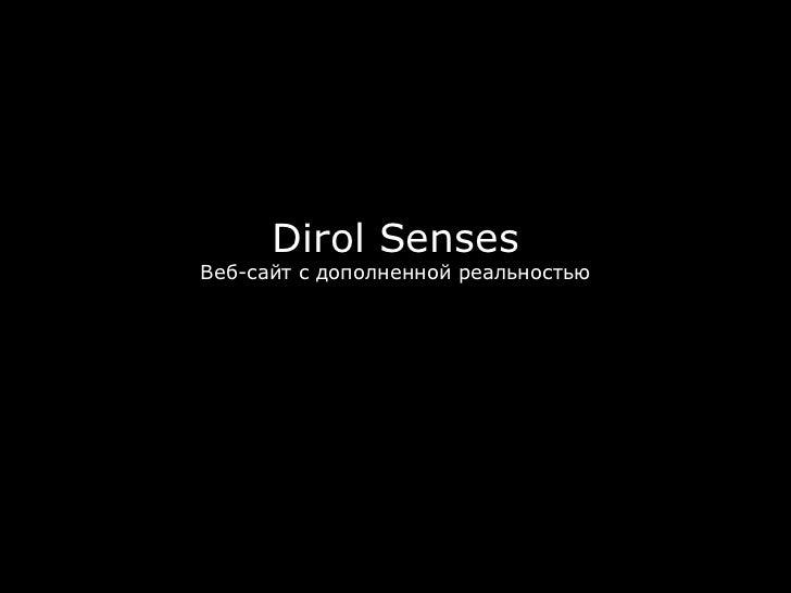 Dirol Senses Веб-сайт с дополненной реальностью<br />