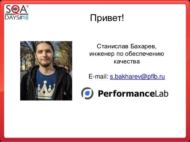 Грязная автоматизация Slide 2