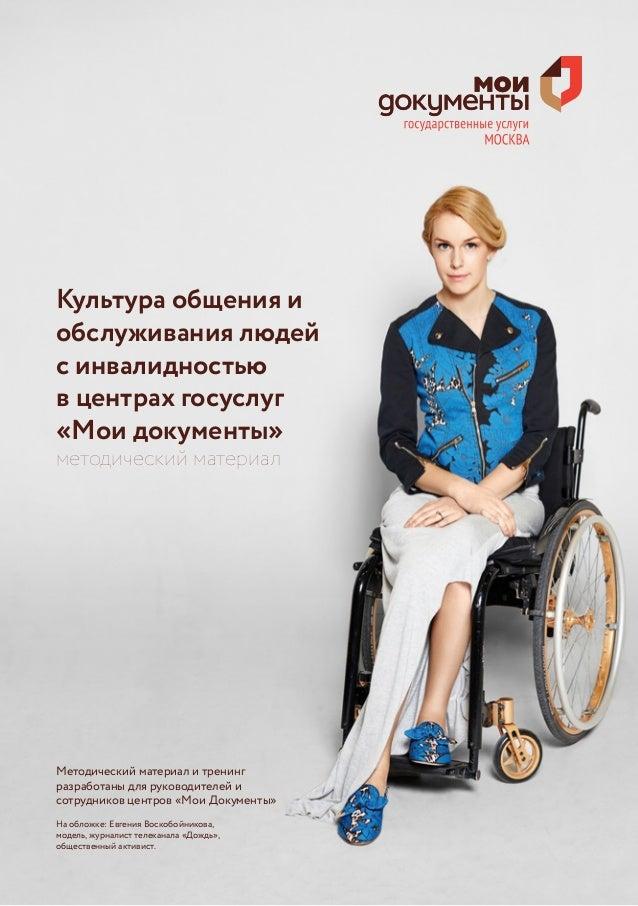 Культура общения и обслуживания людей с инвалидностью в центрах госуслуг «Мои документы» методический материал На обложке:...
