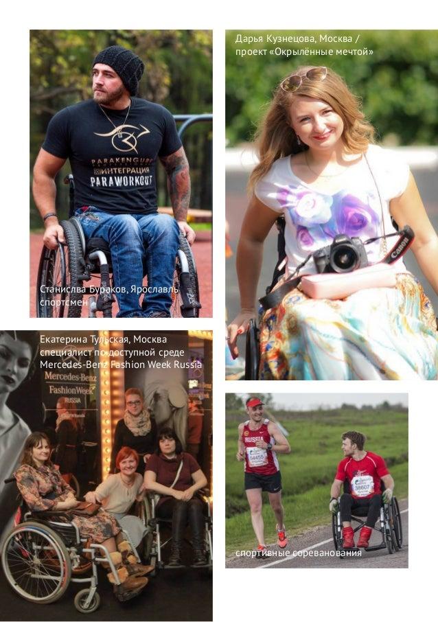 Методический материал по культуре общения и обслуживания людей с инвалидностью. Информационная и практическая часть. Slide 2