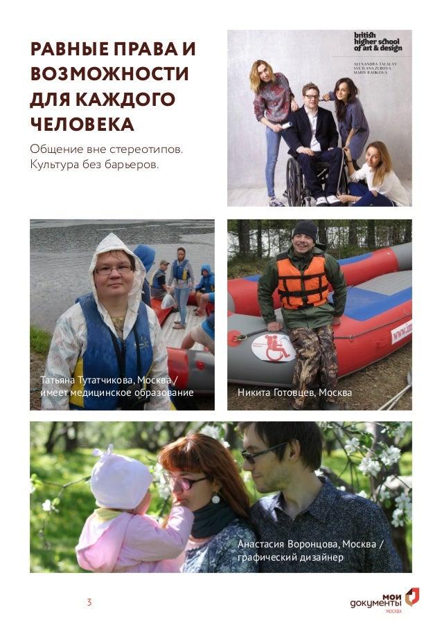 Методический материал по культуре общения и обслуживания людей с инвалидностью. Информационная и практическая часть. Slide 3