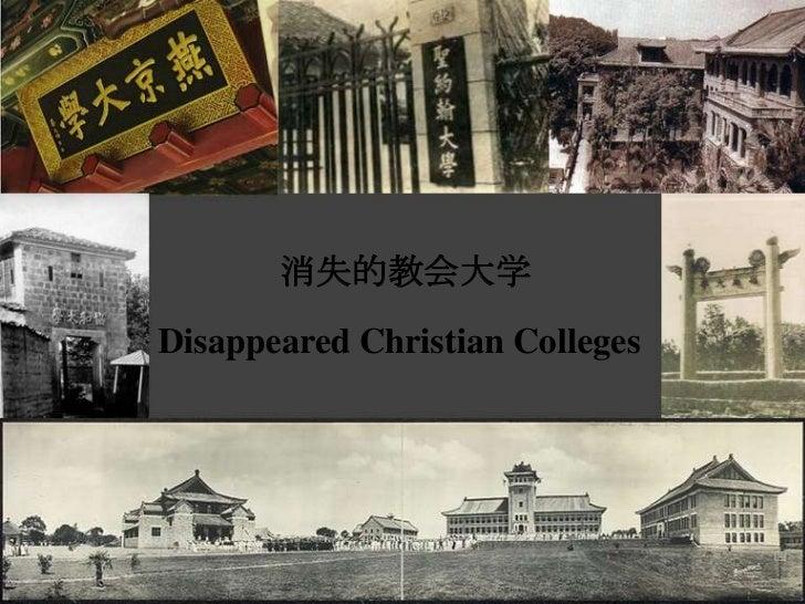 消失的教会大学Disappeared Christian Colleges