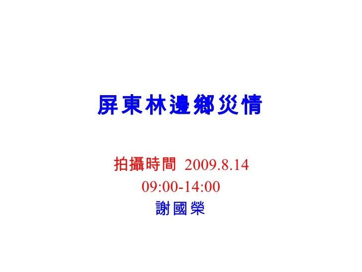 屏東林邊鄉災情 拍攝時間  2009.8.14 09:00-14:00 謝國榮