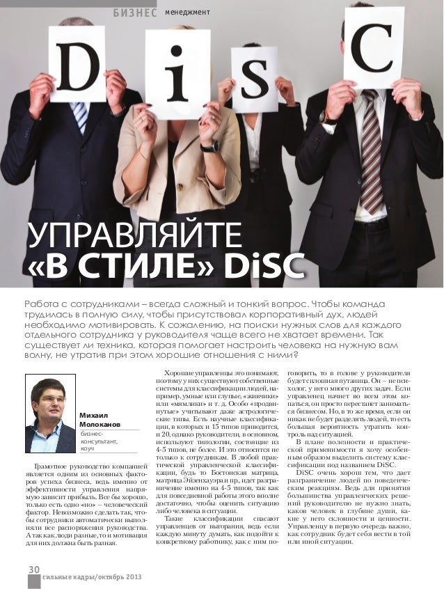 30 сильные кадры/октябрь 2013 БИЗНЕС менеджмент Грамотное руководство компанией является одним из основных факто- ров успе...