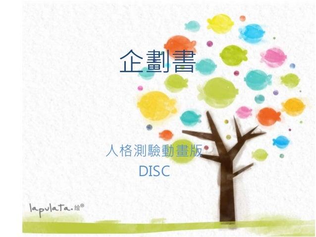 企劃書 人格測驗動畫版 DISC
