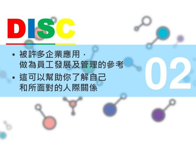 社交風格DISC Slide 2