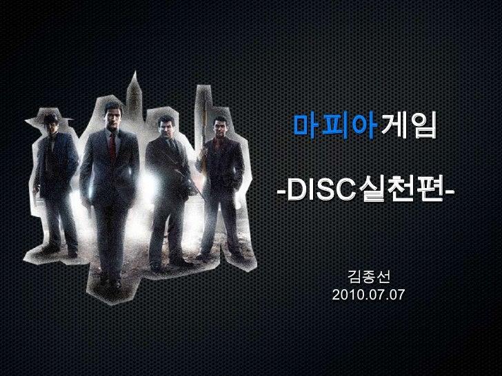 마피아게임-DISC실천편-<br />김종선2010.07.07<br />