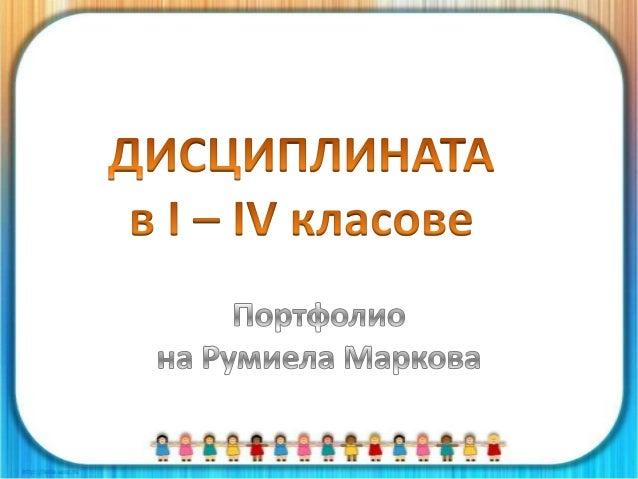 Що е дисциплина и има ли тя почва у нас /в началното училище/? В организационен смисъл дисциплината е строго и точно съблю...