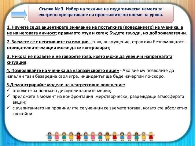 Стратегия 2. Разрешаващо поведение Използвайте «разрешената квота». Втората стратегия се заключава не в това да се забрани...