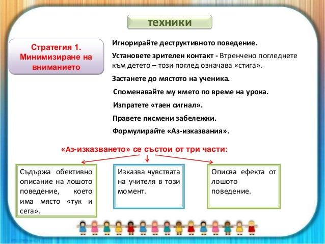 Стратегия 5. Отвлечете вниманието на ученика Задавайте преки въпроси. - «Иване, ти какво мислиш по проблема на обсъждане? ...
