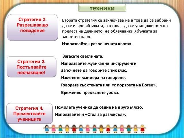 Мерки за екстрена педагогическа намеса при властно и отмъстително поведение Стратегия 1. Търсете изящно избягване Признайт...