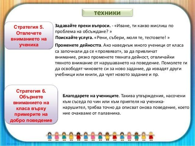 Стратегия 2. Използвайте техниката на отстраняване (временна изолация) на ученика Отстраняване в рамките на класната стая....