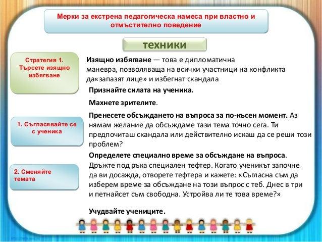 Стратегия 3. Определяйте санкции 1. Последствията трябва да бъдат тясно свързани с нарушението на поведението. 2. Санкциит...