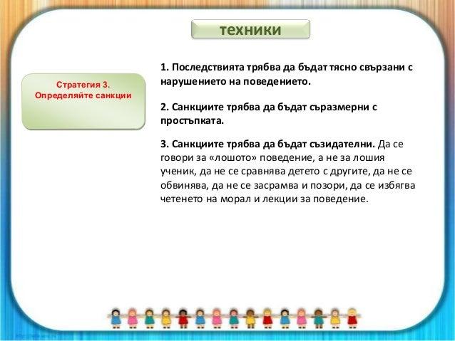 Стъпка № 4. Разработка на стратегия и тактика в подкрепа на ученика за повишаване на неговото самоуважение. Формиране на в...