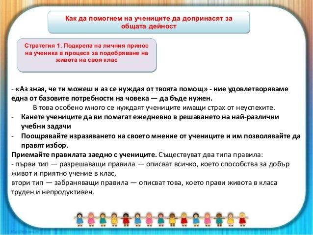 Стъпка № 5. Включване на родителите и колегите- педагози в реализацията на Училищния план на действие - Предложете на роди...