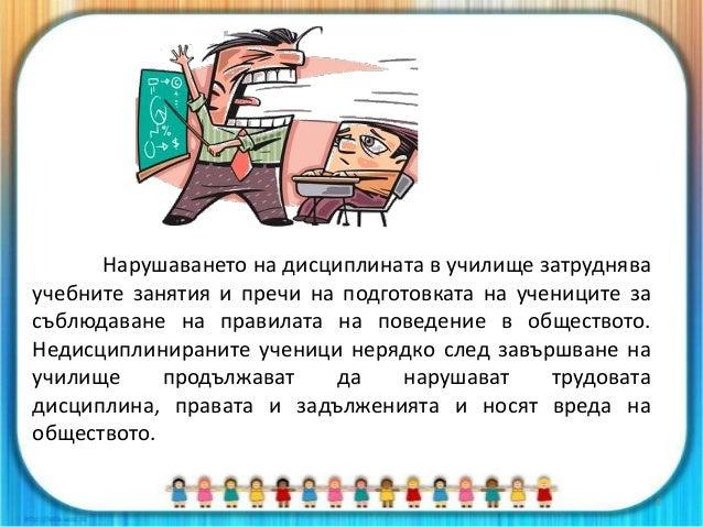 Добрата дисциплина по време на урок се достига, ако учителят системно поддържа установените норми на поведение, стреми се ...