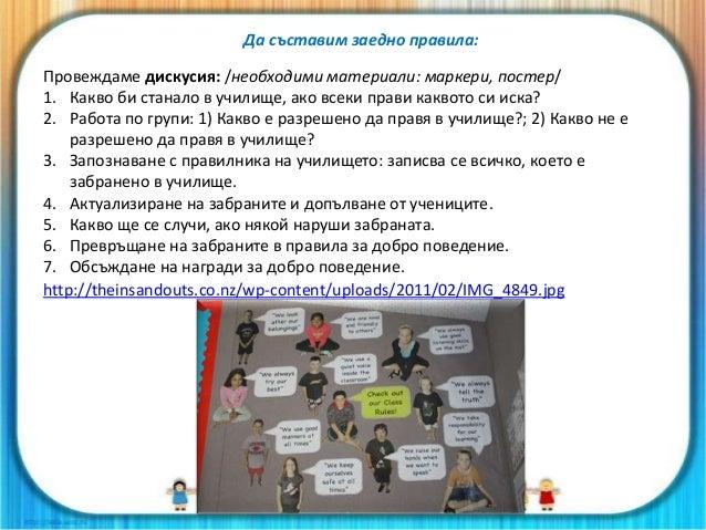 Работа по програма за профилактика и справяне с конфликти Нека учениците да разгледат снимката и да направят: - пет наблюд...