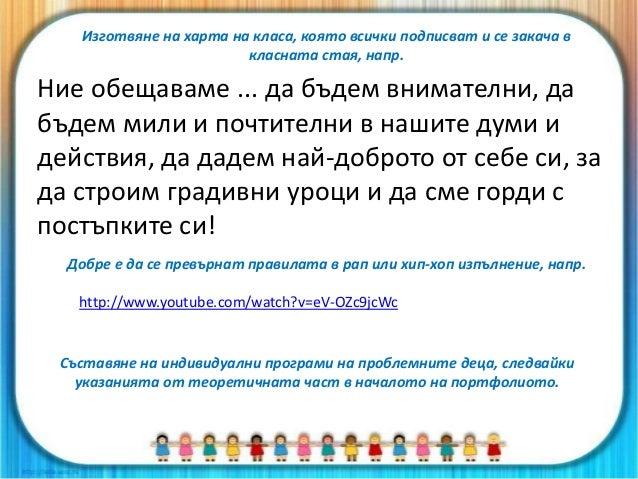 http://www.vchas.com/2013/07/blog-post_9.html Подобри дисциплината и ангажираността в час с това безплатно приложение Tues...