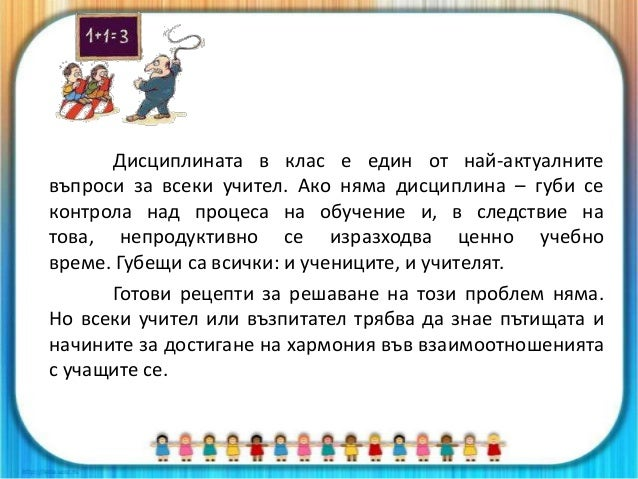 В КНДР класовете са с по 50 ученици, но проблем с дисциплината не съществува! В семейството децата се възпитават така: учи...