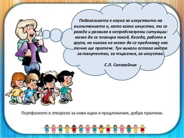 Disciplina v klas_r_markova