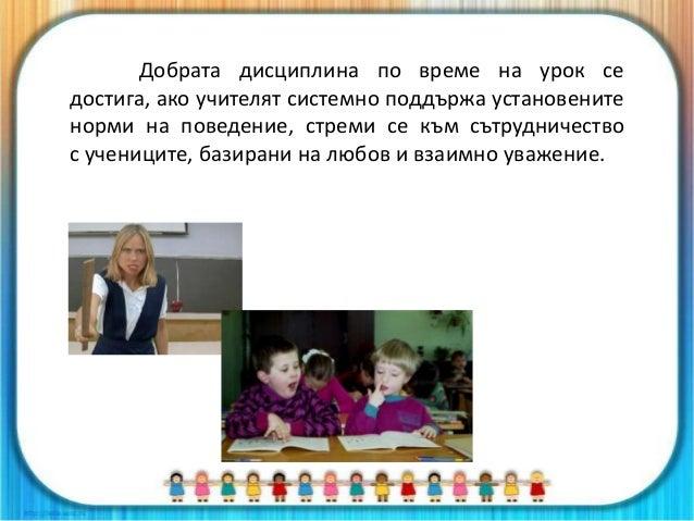 1. Темпераментът на ученика и педагога Причините, обуславящи поведението