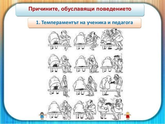 Да чувства своята състоятелност в учебната дейност (интелектуална състоятелност) Да строи и поддържа приемливи отношения с...