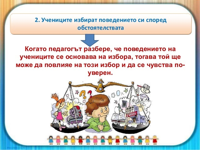 Индивидуа лна програма в пет стъпки Това е план на изменения на детето чрез описание на взаимодействията с него. Индивидуа...