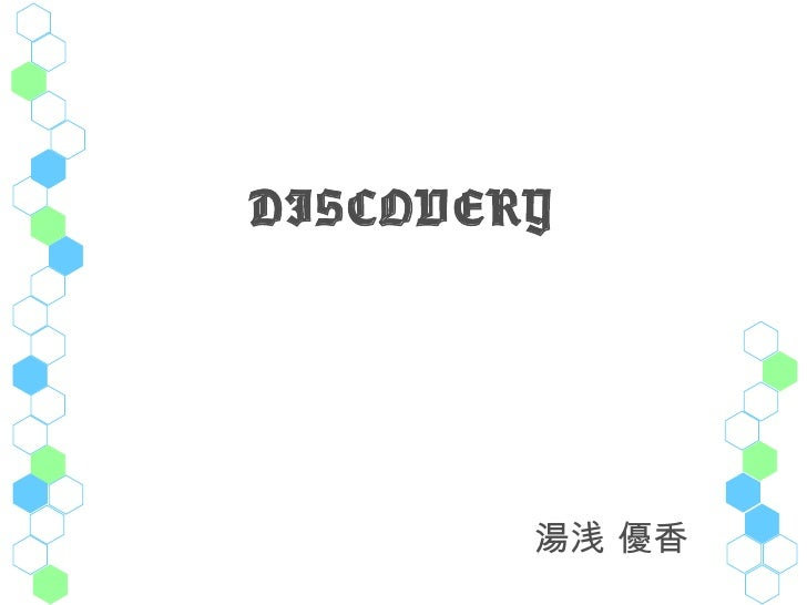 DISCOVERY        湯浅 優香