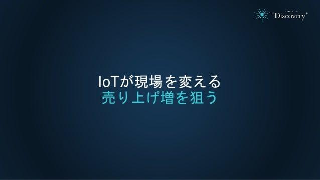 IoTが現場を変える 売り上げ増を狙う