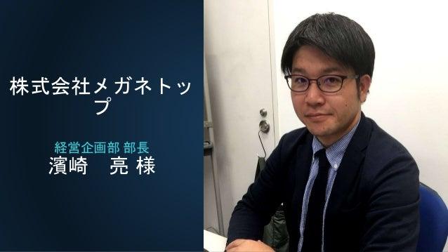 株式会社メガネトッ プ 経営企画部 部長 濱崎 亮 様