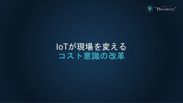 IoTが現場を変える コスト意識の改革