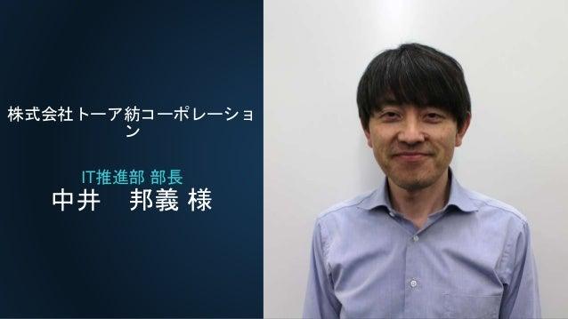 株式会社トーア紡コーポレーショ ン IT推進部 部長 中井 邦義 様