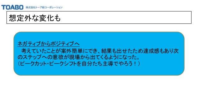 株式会社ニューマイン ド 代表取締役社長 佐藤 東一 様