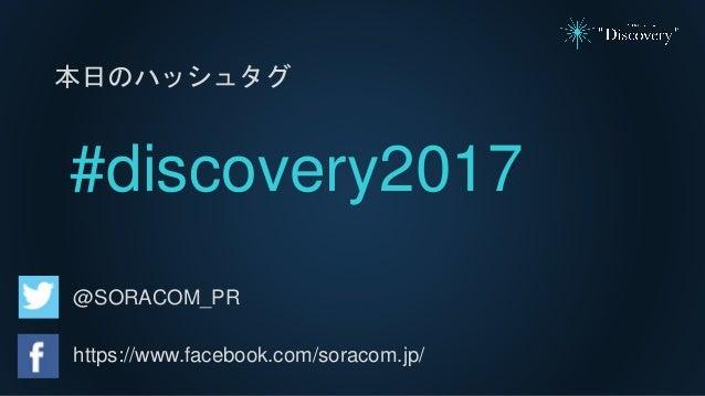 SORACOM Conference Discovery 2017 | B2. つながるで新しい価値を創造するスタートアップ Slide 3