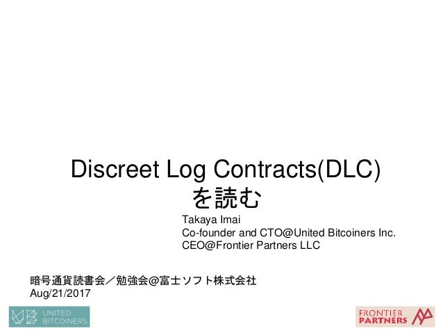 Discreet Log Contracts(DLC) を読む Takaya Imai Co-founder and CTO@United Bitcoiners Inc. CEO@Frontier Partners LLC 暗号通貨読書会/勉強...