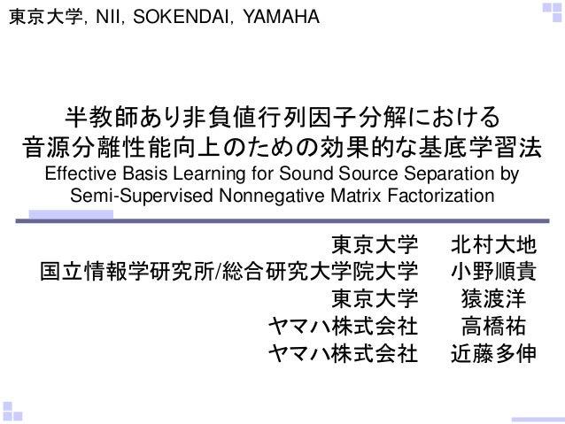 半教師あり非負値行列因子分解における 音源分離性能向上のための効果的な基底学習法 Effective Basis Learning for Sound Source Separation by Semi-Supervised Nonnegati...