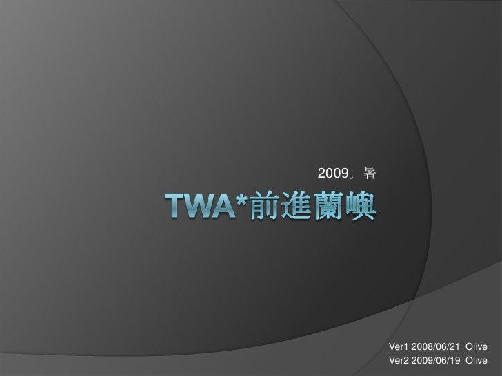 TWA*前進蘭嶼<br />2009。暑<br />Ver1 2008/06/21  Olive<br />Ver2 2009/06/19  Olive<br />