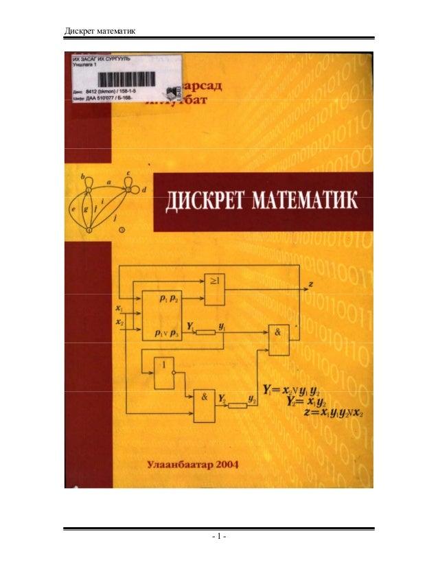 Дискрет математик - 1 -