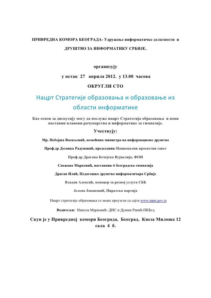 ПРИВРЕДНА КОМОРА БЕОГРАДА- Удружење информатичке делатности и                ДРУШТВО ЗА ИНФОРМАТИКУ СРБИЈЕ,               ...