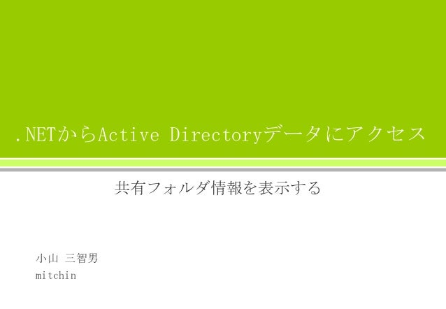 .NETからActive Directoryデータにアクセス 共有フォルダ情報を表示する  小山 三智男 mitchin