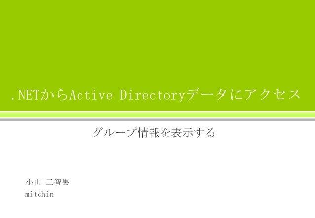 .NETからActive Directoryデータにアクセス グループ情報を表示する 小山 三智男 mitchin