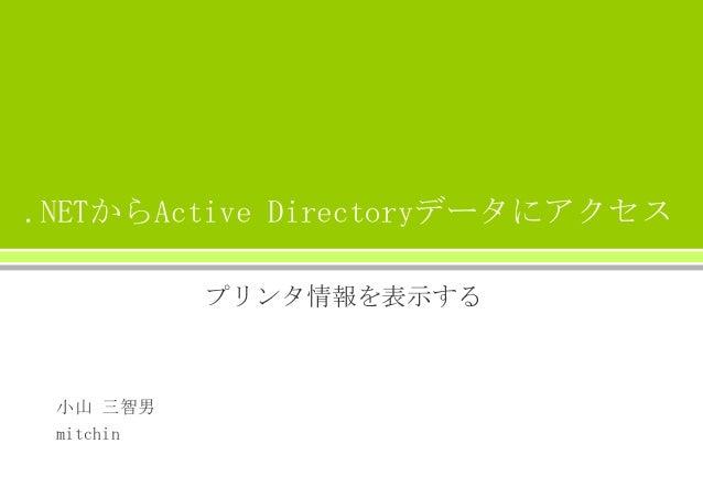 .NETからActive Directoryデータにアクセス プリンタ情報を表示する  小山 三智男 mitchin