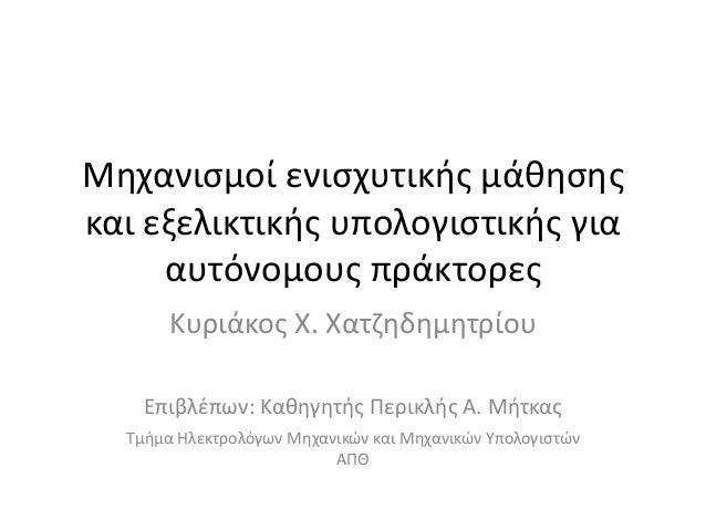 Μθχανιςμοί ενιςχυτικισ μάκθςθσκαι εξελικτικισ υπολογιςτικισ για     αυτόνομουσ πράκτορεσ       Κυριάκοσ Χ. Χατηθδθμθτρίου ...