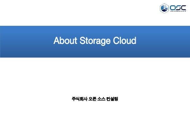 About Storage Cloud  주식회사 오픈 소스 컨설팅